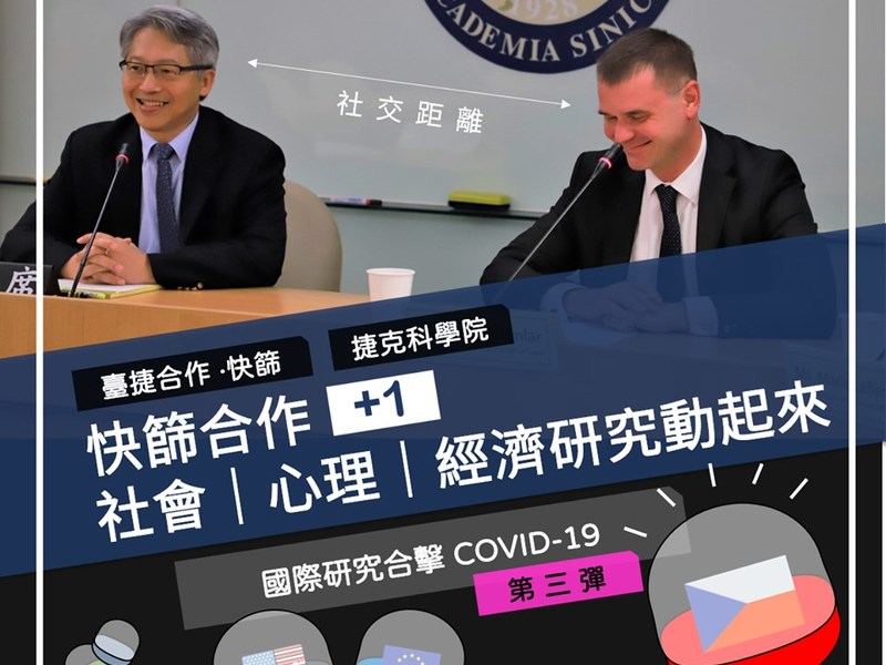Taiwan, Czech Republic discuss anti-coronavirus efforts