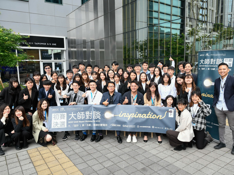 【HaiDo Series】MOST GASE X 19TH ATCC CASE COMPETITION Master Workshop
