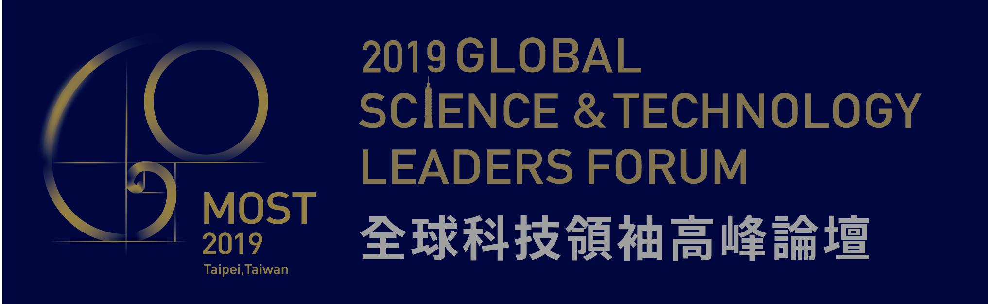 2019 MOST Global Science and Technology Leaders Forum